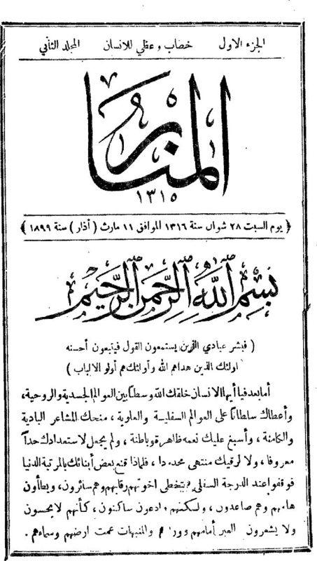 Al-Manar Magazine/Journal in Singapore Bicentennial