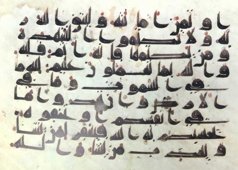 A page from a mushaf in Kufi script